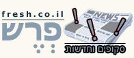 לוגו אתר Fresh